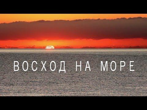 СКОЛЬКО ДЛИТСЯ ВОСХОД? | Восход на море в реальном режиме времени. Солнце. Море. Яхта