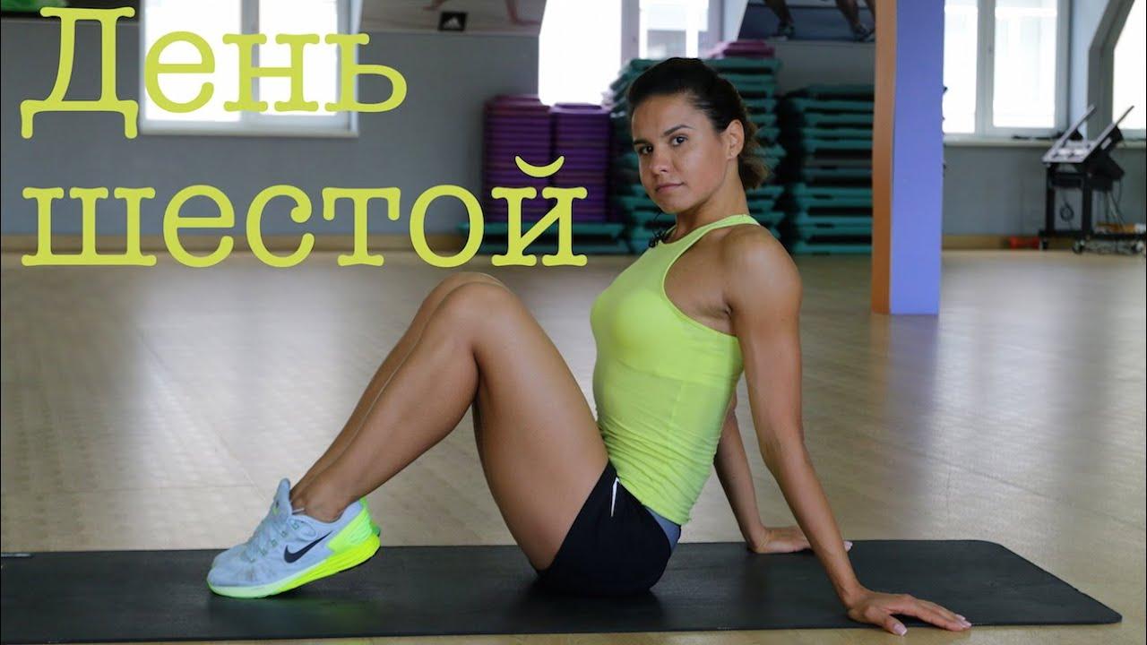 Комплекс упражнений для похудения. День 6 | комплекс упражнений для похудения дома