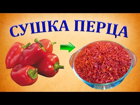 Как использовать сушеный болгарский перец