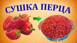 Сушка сладкого перца | Сушеный болгарский перец
