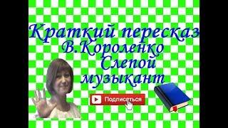 """Краткий пересказ В.Короленко """"Слепой музыкант"""""""
