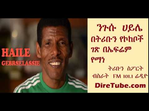 Tribune Sport - About Athlete Heile GebreSelassie by Efrem Yemane