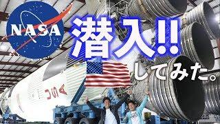 【059】NASA潜入してみた。アポロ11号!!ヒューストンロケット打ち上げ!!(アメリカ22日目)