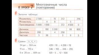 4 класс. 7. Многозначные числа (повторение). Гейдман.