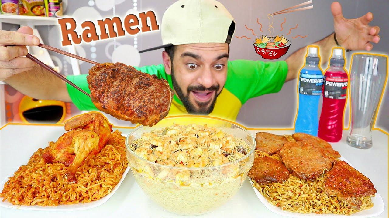 تحدي اكل كمية كبيرة نودلز آسيوي بثلاثة انواع: ياباني باللحم وكوري بالدجاج وصيني بالمأكولات البحرية !