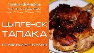 Цыпленок Тапака  [Кухня с акцентом] от Натии Шаташвили