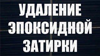 Как удалить эпоксидную затирку из швов плитки Litokol Starlike(Удаление эпоксидной затирки из швов керамической плитки своими руками. Прайс-лист на отделочные работы..., 2015-11-01T16:20:08.000Z)