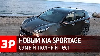 Kia Sportage 2016: самый полный обзор и тест-драйв