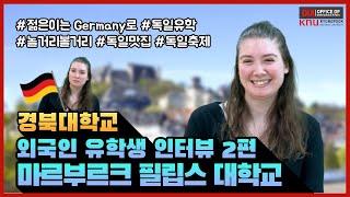 경북대학교 외국인 유학…