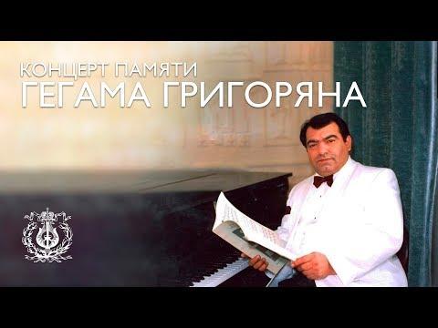 Концерт памяти Гегама Григоряна // A Concert In Memory Of Gegham Grigoryan