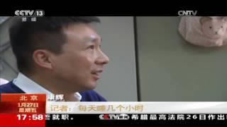 [2017一年又一年]快问快答:康辉 | CCTV春晚