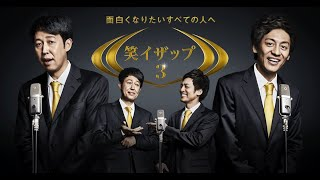 YouTube動画:笑イザップ3 #1