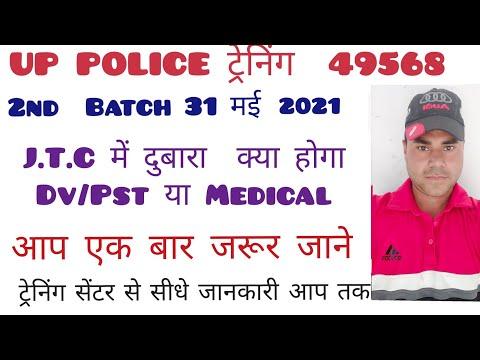up police second batch 49568  jtc में Dv/Pst/Medical दुबारा होगा या नहीं जानें