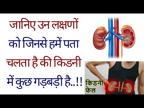 पेशाब में झाग या प्रोटीन आना एवं पेशाब में संक्रमण के लक्षण व उपचार Kidney information, treatment Mp3
