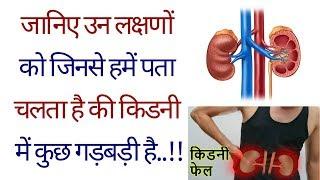 पेशाब में झाग या प्रोटीन आना एवं पेशाब में संक्रमण के लक्षण व उपचार Kidney information, treatment