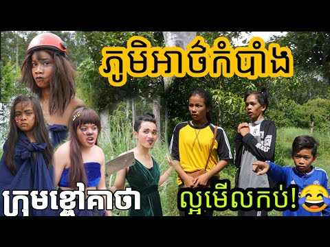ភូមិអាថ៌កំបាំង | Mystery village – [ New Ghost Stories ] New Comedy kids from Khchao Keatha