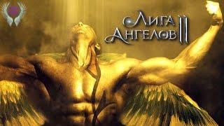 Лига Ангелов 2 ღ League of Angels 2 - Аккаунт подписчика,Становление Ангелом