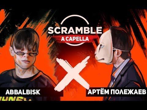ABBALBISK - Артем Полежаев: Scramble Battle (MAIN EVENT)
