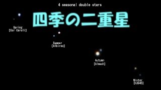 四季の二重星 (4 seasonal double stars)