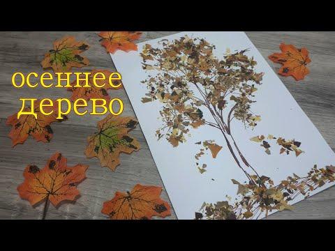 Поделки на тему осень своими руками для детского сада дерево