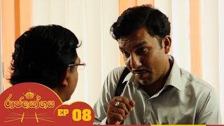 Raja Yogaya | Episode 08 - (2018-07-25) | ITN Thumbnail