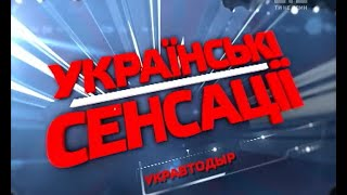 Укравтодір. Українські сенсації – 106 випуск