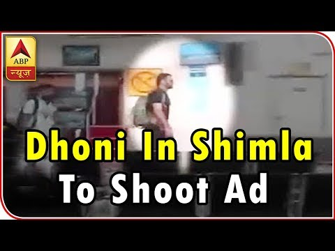 Dhoni Controversy: Cricketer in Shimla to shoot ad, stays on govt`s expenditure