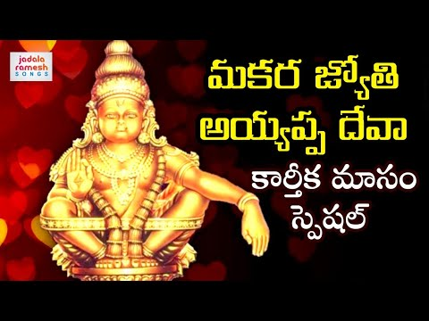 makara-jyothi-ayyappa-deva-song-|-ayyappa-new-devotional-song-2019-|-jadala-ramesh-songs