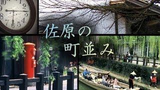 水郷・佐原の町並み散策 (千葉県香取市)