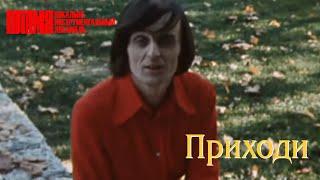 "ВИА ""ПЛАМЯ"" - Приходи (1976)"
