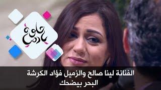 الفنانة لينا صالح والزميل فؤاد الكرشة - البحر بيضحك