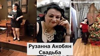 Рузанна Акобян  - Свадьба - Кавказский шансон