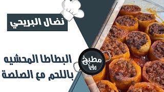 البطاط المحشية باللحم مع الصلصلة - نضال البريحي