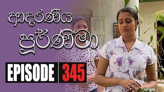 Adaraniya Poornima | Episode 345 23rd October 2020 Thumbnail