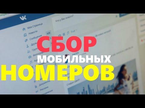 ПАРСИНГ НОМЕРОВ ВКОНТАКТЕ