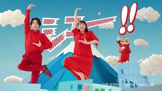 横浜流星&吉岡里帆、圧巻のシェー!ポーズ 天才バカボンでダンス ワイモバイル新CMが公開