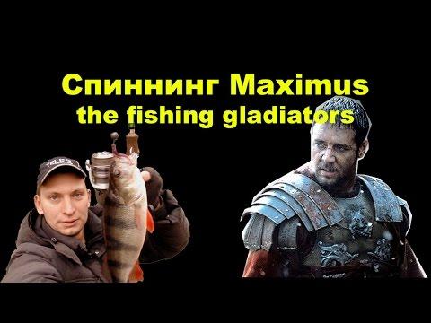 Неубиваемый #спиннинг #Maximus Legend