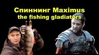 Неубиваемый спиннинг Maximus Legend
