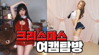 크리스마스 레전드 코스튬, 핫한 여캠탐방!!/171…