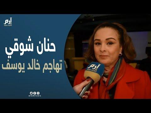 الفنانة المصرية الكبيرة حنان شوقي تفتح النار على خالد يوسف