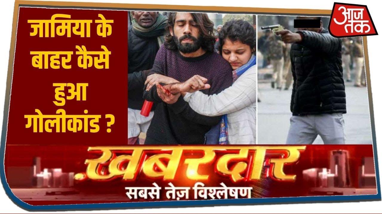 Jamia के बाहर कैसे हुआ गोलीकांड ? देखिए Khabardar With Sweta Singh