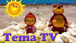 Маша и медведь отдых в США. Видео для детей. Masha and the bear rest in the US(Маша и медведь отдыхают в США на пляже и собирают красивые ракушки, чтобы потом из них сделать поделки и..., 2015-06-22T21:42:38.000Z)