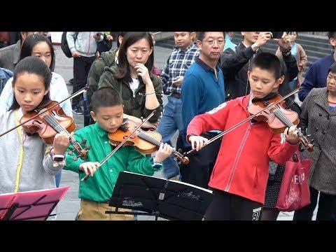 四川成都宽窄巷子:我的祖国 (小提琴)「快闪」