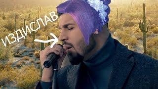 Кой всъщност е Издислав? (пародия на реакциите)