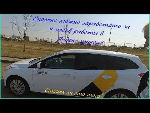 Работа в Яндекс такси! 9-ти часовая смена. Заблокирован Яшей! Стоит ли работать в такси?
