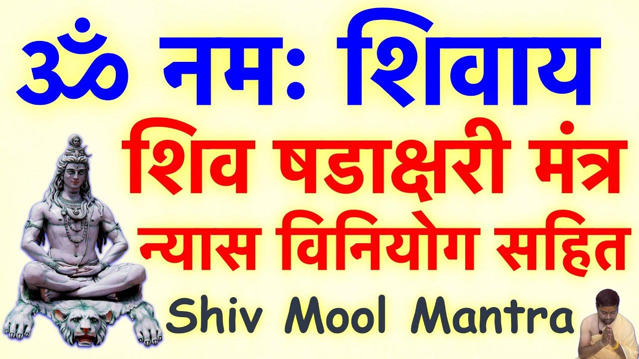 शिव षडाक्षरी मंत्र | Shiv Panchakshari mantra | ॐ नमः शिवाय | सम्पूर्ण मंत्र साधना | Shiv Mantra |