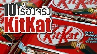10 เรื่องจริง KitKat (คิทแคท) ที่คุณอาจไม่เคยรู้ ~ LUPAS