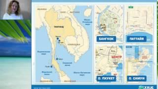 Таиланд, Паттайя 2015/2016.(Таиланд, Паттайя 2015/2016. Общая информация о курорте, особенности продаж, отельная база., 2015-12-27T21:48:44.000Z)
