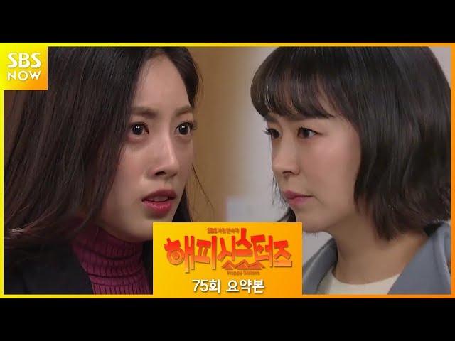 SBS [해피시스터즈] - 75회 요약본 / 'HappySisters'