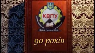 """Історія 90 років безсумнівного успіху ДНЗ """"Костянтинівське вище професійне училище"""" (№ 113)"""